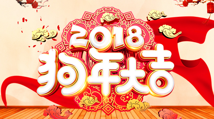 Notice | Huiming Enterprise 2018 Spring Festival Holiday Notice