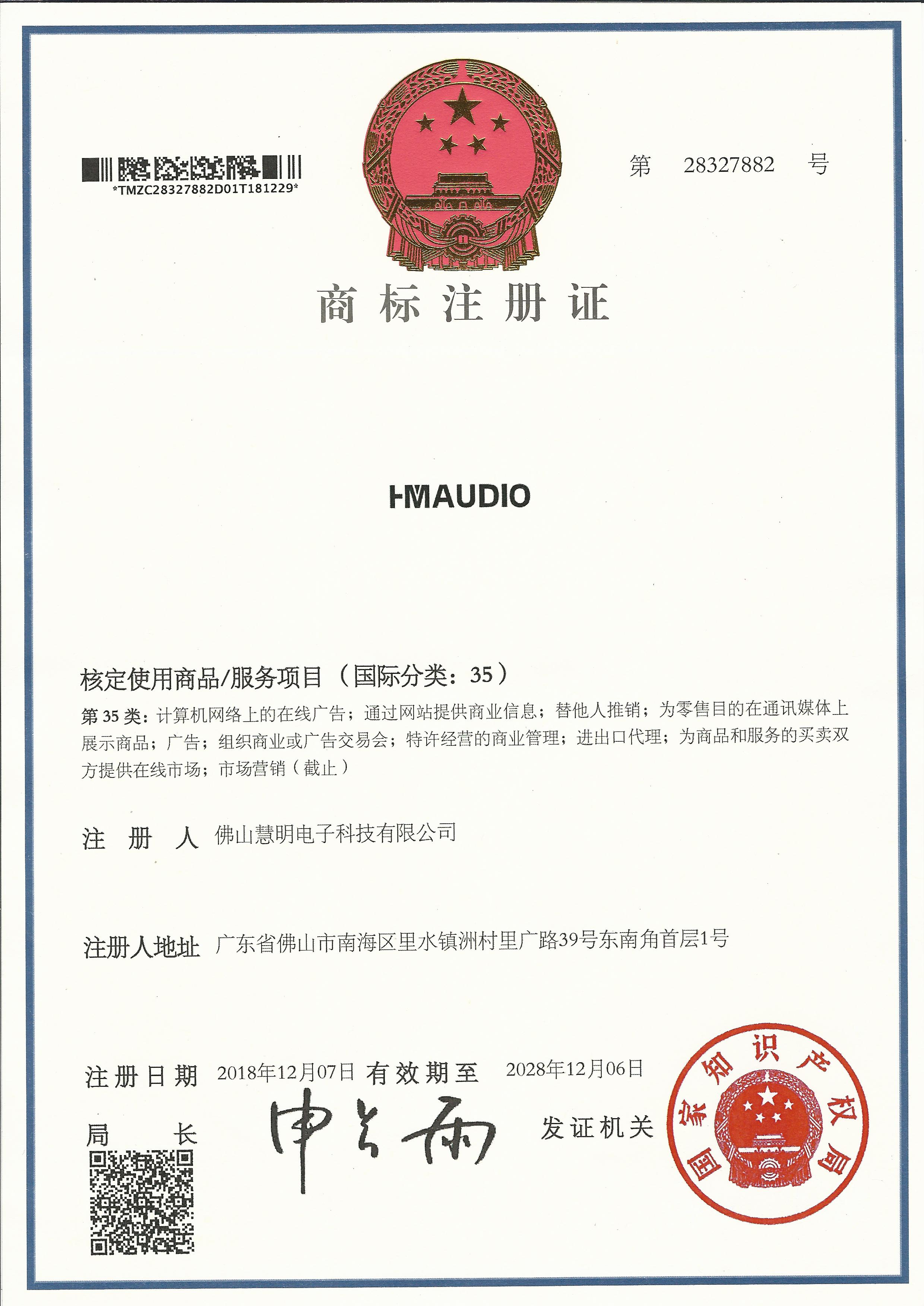HMAUDIO CERTIFICATE OF REGISTRATION